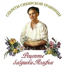 Syberyjska organiczna ziołowa przeciwpróchnicza pasta do zębów Babuszka Agafia